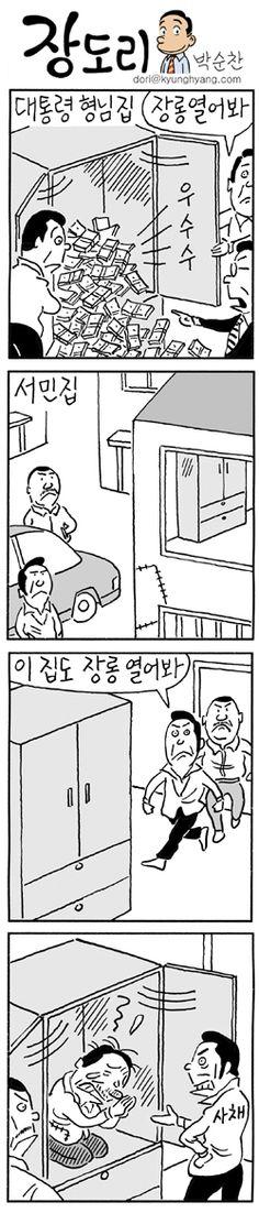 대통령 형님집과 서민집의 장롱의 차이점? http://j.mp/7TxscV 11월 첫날의 장도리만화입니다.