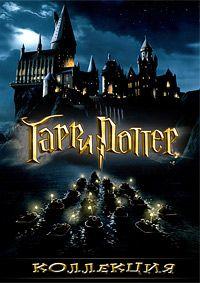 Гарри Поттер (Коллекция) / Harry Potter. Collection / 2001-2011 / ДБ, СТ / HEVC / BDRip (1080p) :: Кинозал.ТВ