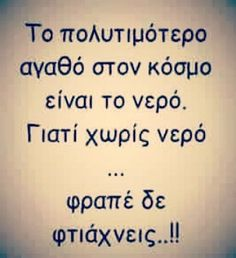 Greek Quotes, Morning Quotes, Sarcasm, Favorite Quotes, Laughter, Funny Quotes, Lol, Let It Be, Sayings