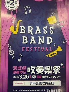 「茨城 県東地区吹奏楽祭」の画像検索結果