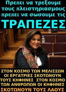 Σ Ω Σ Τ Ο ! ! ! Unique Quotes, Scandal, Compassion, I Laughed, Greece, Bitterness, Decor, Greece Country, Decoration