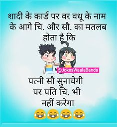 Latest Funny Jokes, Very Funny Memes, Funny Jokes In Hindi, Funny Jokes For Adults, Some Funny Jokes, Good Jokes, Funny Texts, Cute Quotes For Life, Cute Love Quotes
