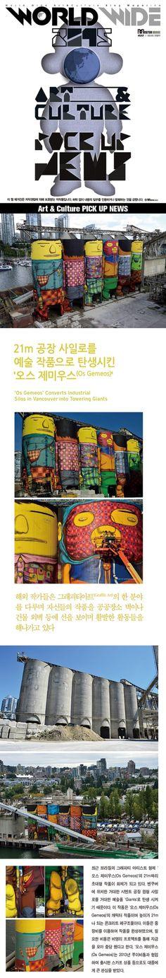 Blog Magazine ● WORLD WIDE: Art & Culture PICK UP NEWS∥21m 공장 사일로를 예술 작품으로 탄생시킨 '오스 제미우스(Os Gemeos)' : 네이버 블로그