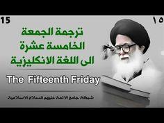 alaaqal: The Fifteenth Friday of AL-Sayed Mohammed AL-Sadr ...