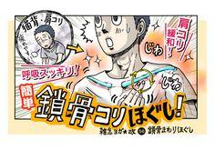 「鎖骨」まわりのコリが、肩コリに関係しているのを知っていますか?鎖骨のすぐ下を指でちょっと強めに押してみてください。痛かった人は、肩コリや首コリだけでなく呼吸も浅く疲れやすくなっているかも……!?体の...