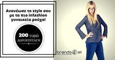 Λάβε μέρος στο διαγωνισμό και κέρδισε αγορές αξίας 200 ευρώ για να ανανεώσεις το style σου και είσαι πάντα in fashion!