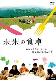 未来の食卓 [DVD]