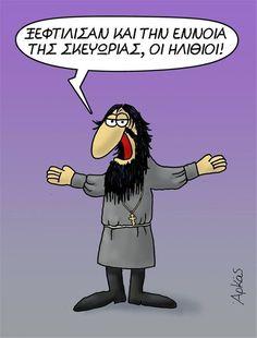 Greek Memes, Kai, Ecards, Politics, Photos, Humor, E Cards, Pictures, Photographs