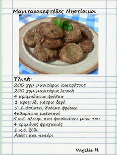 Greek Beauty, Delicious Vegan Recipes, Greek Recipes, Food And Drink, Beef, Vegetables, Cooking, Meals, Recipies