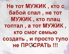Одноклассники Positive Quotes For Life, Life Quotes, Self Development, Funny Quotes, Jokes, Positivity, Relationship, Thoughts, Motivation