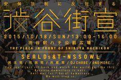 いつまで傍観してる?僕らの民主主義なんだぜ。【安保法制に反対する渋谷街宣】10/18(SUN)13:00~16:00 渋谷ハチ公前。SEALDs、T-nsSOWL、社民党、共産党、民主党、維新の党、DJ CHABE  #本当に止める pic.twitter.com/0FWwfgm1IG