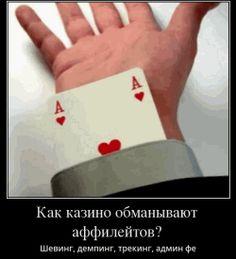 #казинообманываетаффилейтов
