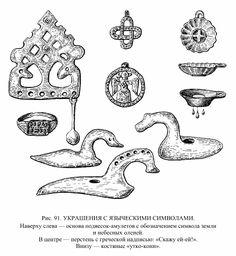 украшения с языческими символами.