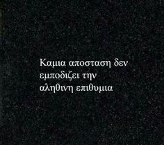 Story Quotes, Movie Quotes, Funny Quotes, I Miss You Quotes, Change Quotes, Bride Quotes, Funny Good Morning Quotes, Special Words, Greek Quotes