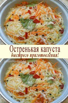 Veggie Dishes, Veggie Recipes, Low Carb Recipes, Salad Recipes, Cooking Recipes, Russian Recipes, Kitchen Recipes, Creative Food, No Cook Meals