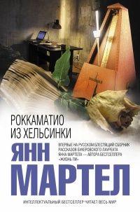 Роккаматио из Хельсинки — Янн Мартел