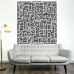 Ayat Al-Kursi Arabic Calligraphy Wall Sticker. A square arabic calligraphy (kufi murabba') of Ayatul Kursi verse 255 from chapter 2 Surah Al-Baqarah (The Cow) from the Holy Koran. http://walliv.com/ayat-al-kursi-wall-sticker-art-decal