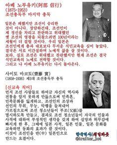 """최후의 총독 아베 노부유키, """"일본은 조선민에게 총과 대포보다 무서운 식민교육을 심어 놓았다. 결국은 서로 이간질하며 노예적 삶을 살 것이다."""" 그러나 우리가 만드는 오늘·미래는 다를 것이며, 달라야 합니다."""