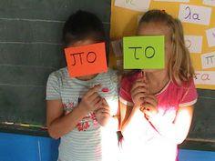 Η τάξη μας: Φτιάχνουμε λεξούλες! Kindergarten, T Shirts For Women, Blog, Tops, Fashion, Moda, Fashion Styles, Kindergartens, Blogging