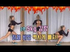 하루 10분, 4주만 운동하면 체지방이 쫙 빠지는 간단한 맨손 운동법 7가지 - YouTube Fitness Diet, Fitness Motivation, Health Fitness, Health Tips, Health Care, Nice Body, Holidays And Events, Excercise, Stay Fit