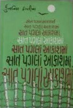 A half baked love story books worth reading pinterest book saat pagla aakash ma sat pagala akash ma fandeluxe Choice Image