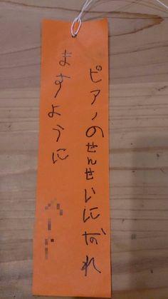 年長Aちゃんのお母さんからお写真が送られてきました  七夕の短冊に「ピアノの先生になれますように」と書いてくれてありました  PTCコンクールに初挑戦するAちゃん 最近のレッスンは今までよりも大変な内容のレッスンをしています ... 詳しくは http://at-ml.jp/73166/?p=5&fwType=pin
