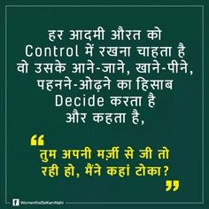 Best Lyrics Quotes, She Quotes, Karma Quotes, Reality Quotes, Dark Soul Quotes, Sarcasm Quotes, Girly Quotes, Hindi Quotes Images, Love Quotes In Hindi