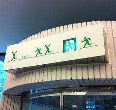 軽井沢現代美術館の非常口サインが素敵過ぎる。
