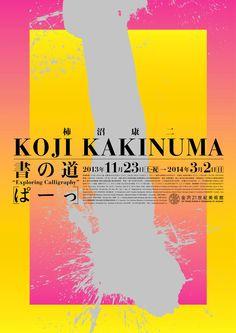 Japanese Exhibition Poster: Koji Kakinuma: Exploring Calligraphy. Tokyo Pistol. 2013