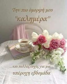 Good Night, Good Morning, Good Week, Place Cards, Place Card Holders, Gifts, Google, Photos, Nighty Night