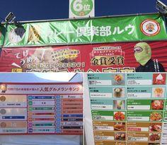 日本中から名だたる名店が80店舗も集結したまんパク! おかげさまで来場者が選んだ人気グルメランキング6位にカレー倶楽部ルウが初出店でランクイン!!