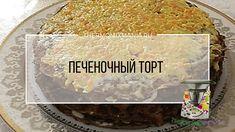 Печеночный торт Термомикс от Dinara030303.РЕЦЕПТЫ ТЕРМОМИКС | Thermomixmania
