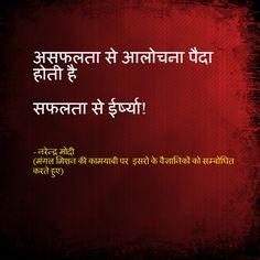 असफलता से आलोचना पैदा होती है सफलता से ईर्ष्या! - नरेन्द्र मोदी (मंगल मिशन की कामयाबी पर इसरो के वैज्ञानिकों को सम्बोधित करते हुए)