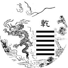 01. |||||| - Force (乾 qián) Learn Chinese, Chinese Art, Tai Chi, Xing Yi Quan, Yi King, Chinese Picture, Yin Yang Art, Tao Te Ching, Web Gallery