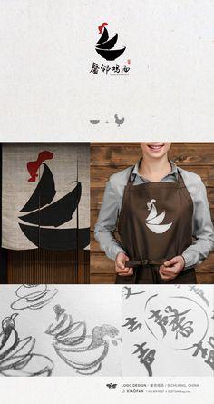 LOGO design project for 馨邻 chicken soup restaurant in Sichuan, China Inspiration Logo Design, Graphic Design Tips, Design Design, Best Logo Design, Logo Restaurant, Chicken Restaurant Logos, Typographie Logo, Designers Gráficos, Chicken Logo