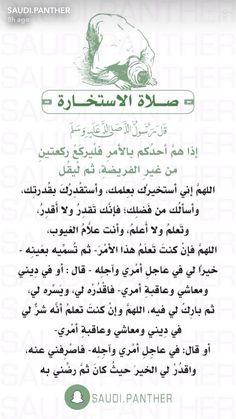 Beautiful Quran Quotes, Beautiful Arabic Words, Arabic Love Quotes, Islamic Inspirational Quotes, Islam Beliefs, Islam Hadith, Islamic Teachings, Duaa Islam, Mood Quotes