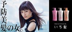 Japanese Design, Japanese Girl, Korean Makeup Brands, Banner Sample, Beauty Ad, Sale Promotion, Aveda, Web Banner, Banner Design