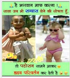 A nice set of Very funny Jokes Whatsapp Funny Pictures, Funny People Pictures, Really Funny Pictures, Funny Quotes In Hindi, Jokes In Hindi, Funny Picture Quotes, Desi Quotes, Comedy Quotes, Nice Quotes