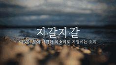 세상을 즐겁게 피키캐스트 Beauty Quotes Makeup, Korean Writing, Korean Words, Learn Korean, Korean Language, Korean Traditional, Drawing Practice, Lettering Design, Drawing Tips