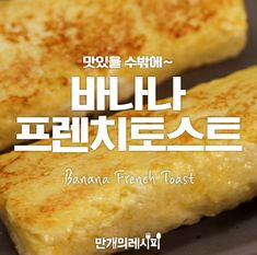 Easy Cooking, Cooking Recipes, Brunch Cafe, Banana French Toast, Desert Recipes, Light Recipes, Korean Food, Food Plating, Breakfast Recipes