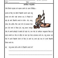 Worksheet of Hindi Worksheet - Unseen Passage-Hindi-Language Letter S Worksheets, Creative Writing Worksheets, Worksheets For Grade 3, Hindi Worksheets, Social Studies Worksheets, Handwriting Worksheets, Grammar Worksheets, Grammar Lessons, Cursive Handwriting