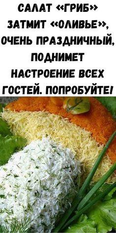 Салат «Гриб» затмит «Оливье», очень праздничный, поднимет настроение всех гостей. Попробуйте! - Советы для женщин Food, Meals