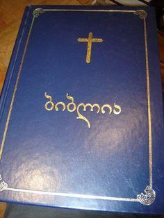 Georgian Bible Large Print / Georgian Language Bible by Bible Society
