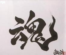 書道 - Google 検索