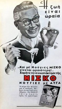 Old Greek Ads Gallery 1 list Vintage Advertising Posters, Old Advertisements, Vintage Cards, Vintage Postcards, Vintage Decor, Old Posters, Greece History, Old Greek, Poster Ads