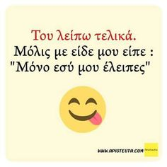 Funny Picture Quotes, Funny Pictures, Funny Quotes, Funny Memes, Hilarious, Jokes, Funny Greek, Funny Statuses, Greek Quotes