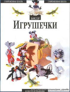 игрушечки. Обсуждение на LiveInternet - Российский Сервис Онлайн-Дневников