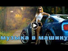 Музыка В Машину 2019 скачать бесплатно песни в mp3 ...