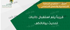رابط تحديث بيانات الضمان الاجتماعي من وزارة العمل والتنمية الاجتماعية فى السعودية وموعد التحديث