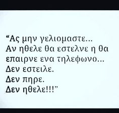 Sad Love Quotes, Greek Quotes, Love Words, Wallpaper Quotes, True Stories, Texts, Qoutes, Poems, Lyrics